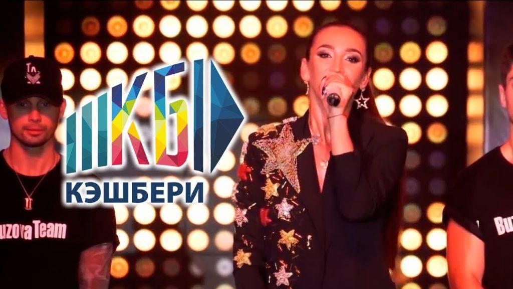 "Ольга Бузова на концерте в честь ""Кэшбери"""