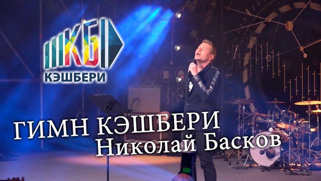 """Николай Басков на концерте в честь """"Кэшбери"""" исполняет гимн компании"""
