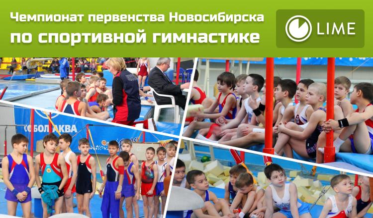 Компания LIME стала главным спонсором спортивных соревнований